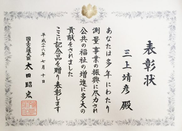 代表取締役 三上靖彦が平成26年度建設事業関係功労者等国土交通大臣表彰を受賞しました