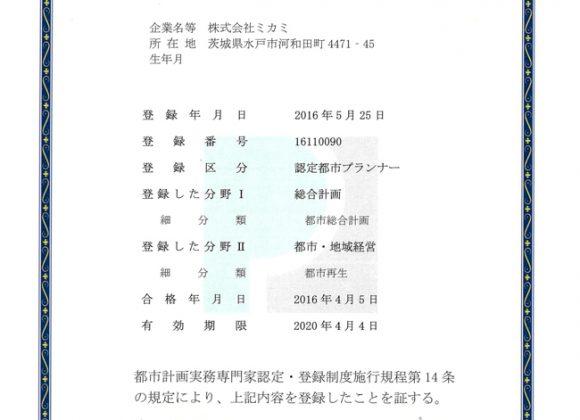 代表取締役 三上靖彦が(一社)都市計画コンサルタント協会 第一期認定都市プランナーに登録されました