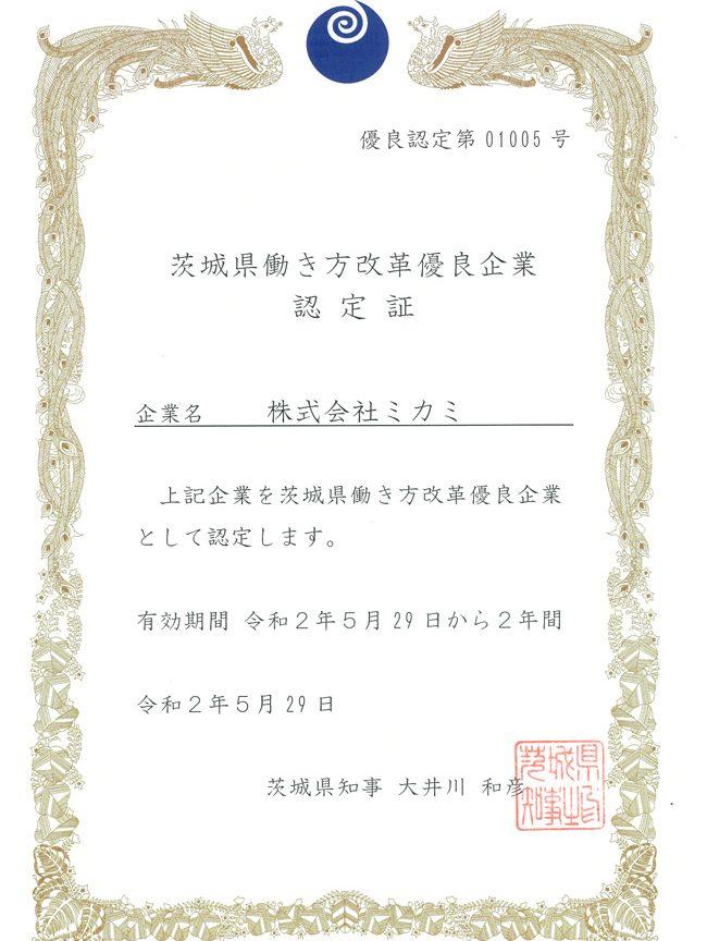 「茨城県働き方改革優良企業」に認定されました