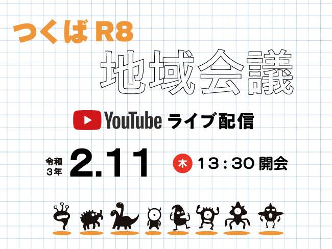 【2/11】つくばR8地域会議をオンラインで開催します