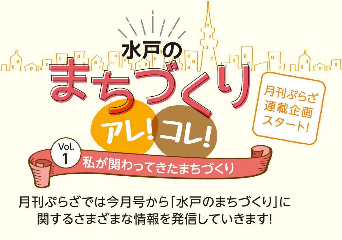 更新】月刊ぷらざで連載記事が組まれています!