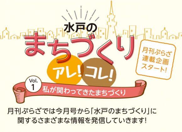 月刊ぷらざで連載記事が組まれています!
